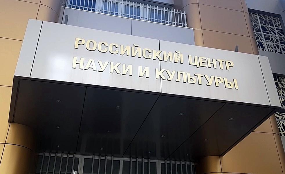 Signboard of RCSC in Nicosia.