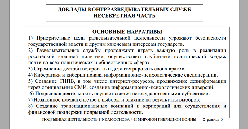 Цена подрыва: сколько платит Россия своим агентам в Украине и Евросоюзе